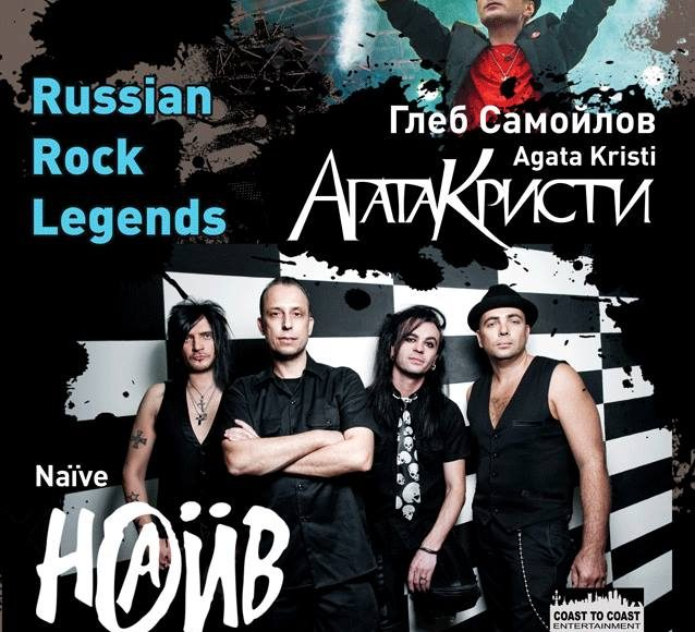N@ive – The Russian Punk Rock