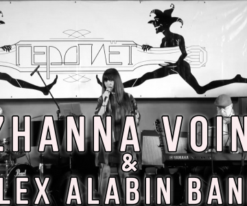 Zhanna Voin & Alex Alabin Band