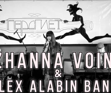 Zhanna Voin & Alex Alabin Band