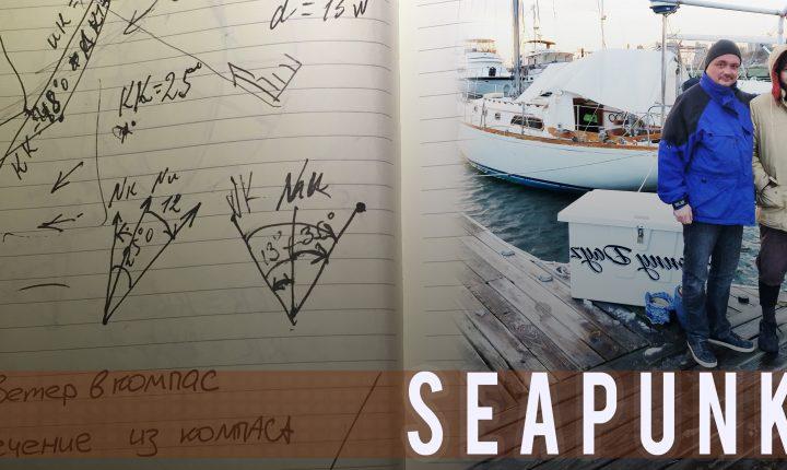 Seapunks