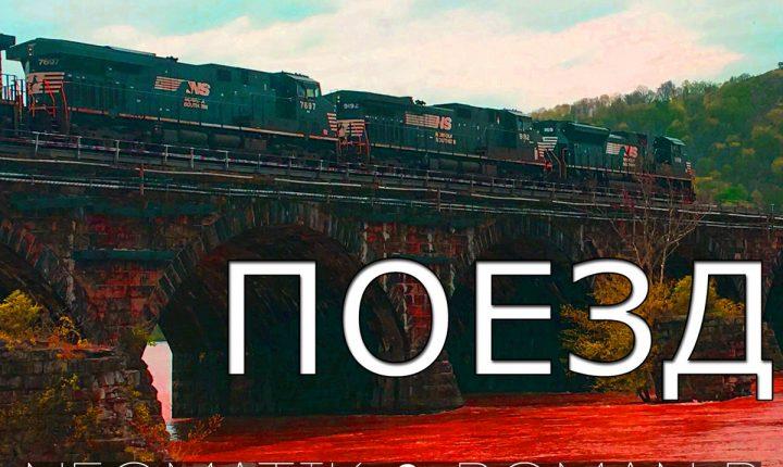 "Experimental Poetry ""Train"" by Neomatik & Roman P"
